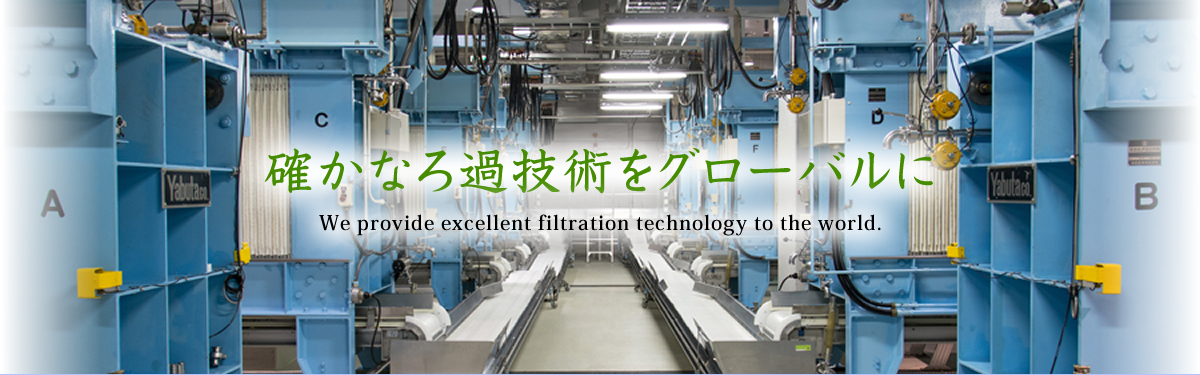 We Provide Excellent Filtration Technology To The World.